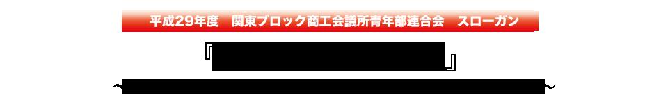 関東ブロックスローガン